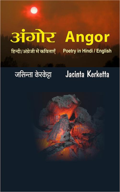 Angor (Poetry in Hindi-English) अंगोर (अंग्रेजी-हिन्दी में कविता संग्रह)