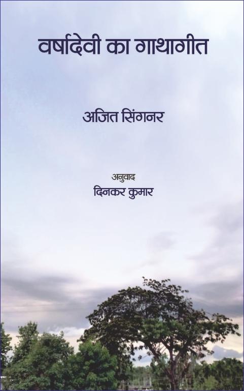 Varsha Devi ka Gatha Geet  वर्षा देवी का गाथागीत (असम की जनजातियों पर आधारित उपन्याय, मूल असमिया से हिन्दी में)