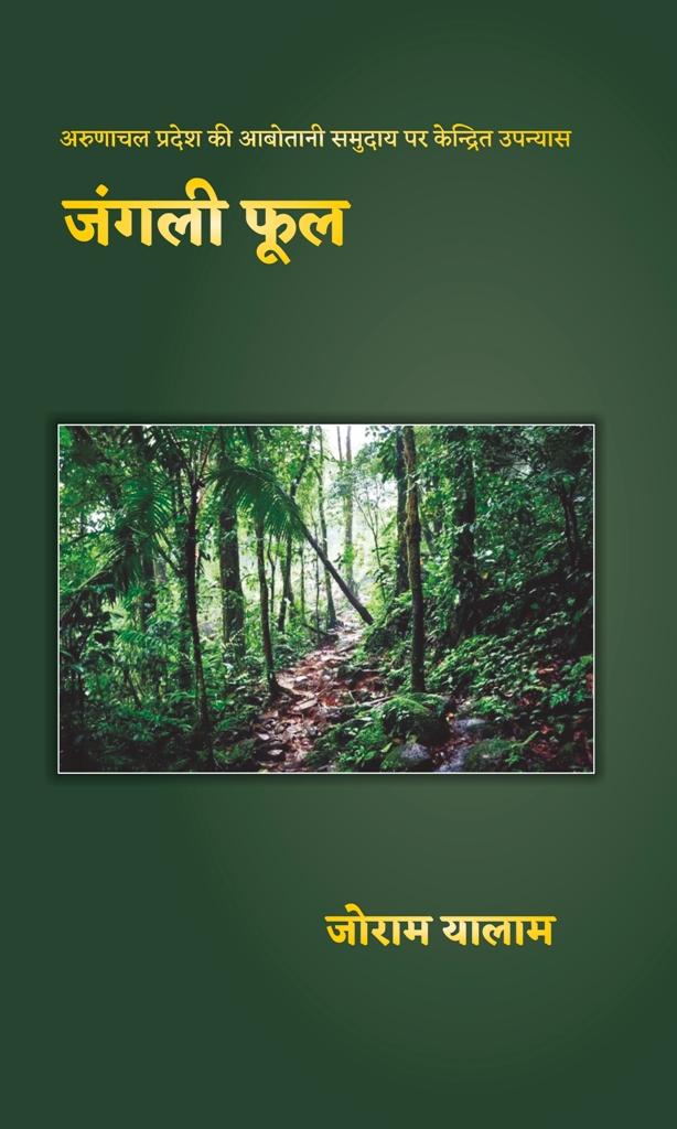 Junglee Phool (A Novel Based on the Tribes of the Arunachal Pradesh) <br> जंगली फूल (असम की जनजातियों पर आधारित पौराणिक उपन्यास)