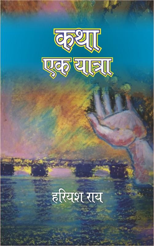 Katha – Ek Yatra <br> कथा – एक यात्रा