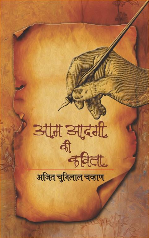 Aam Aadmi ki Kavita <br> आम आदमी की कविता