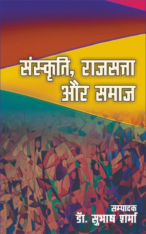Sanskriti Rajsatta aur Samaj  <br> संस्कृति, राजसत्ता और समाज