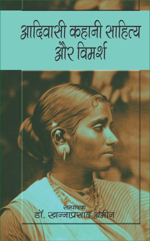 Aadivasi Kahani Sahitya aur Vimarsh  आदिवासी कहानी साहित्य और विमर्श