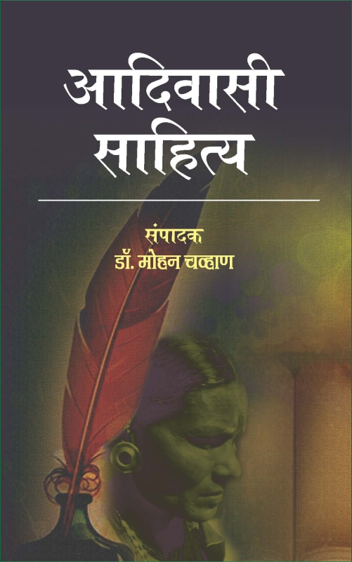 Aadivasi Sahitya <br> आदिवासी साहित्य