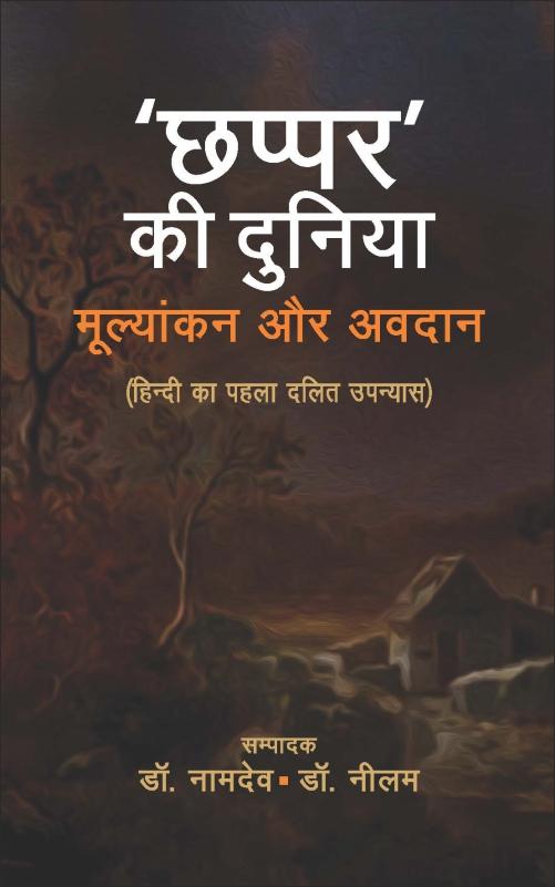 Chhappar Kee Duniya : Mulyankarn aur Avadaan (Hindi ka Pehla Dalit Upanyas) <br> छप्पर की दुनिया : मूल्यांकन और अवदान (हिन्दी का पहला दलित उपन्यास)