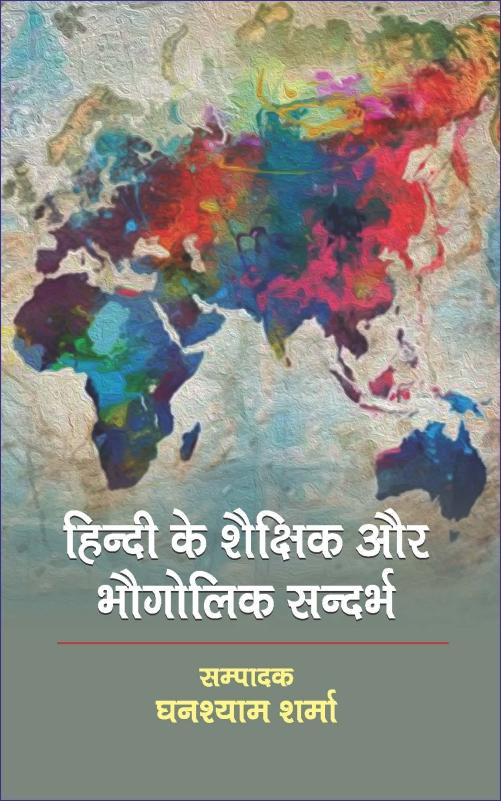 Hindi Ke Shaikshik aur Bhogolik Sandarbh <br> हिंदी के शैक्षिक और भौगोलिक संदर्भ