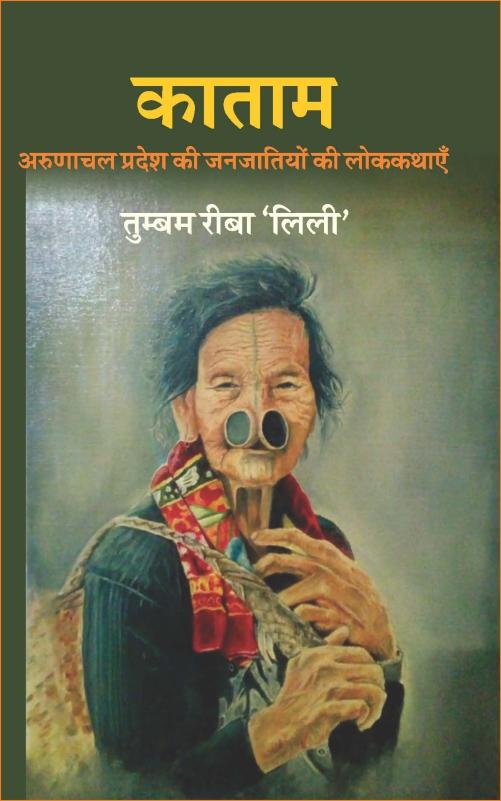 Katam (Folk Tales of Tribes of Arunachal Pradesh) <br> काताम (अरुणाचल प्रदेश की लोककथाएँ)