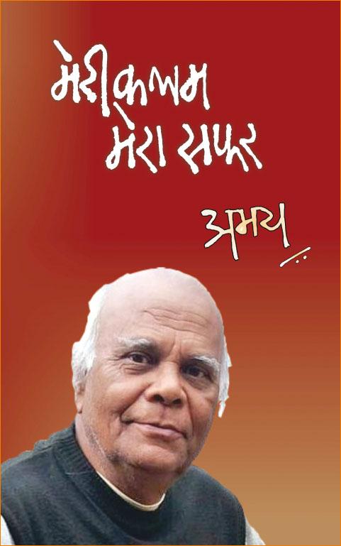 Meri Kalam Mera Safar (Abhay ka Samagra Sanchayan) <br> मेरी कलम मेरा सफर (अभय का समग्र संचयन)