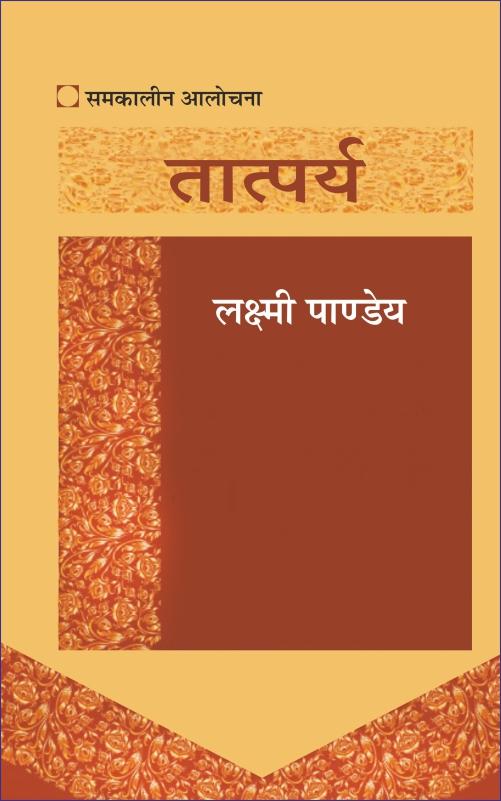Tatparya (Contemporary Literary Criticism) <br> तात्पर्य (समकालीन आलोचना)