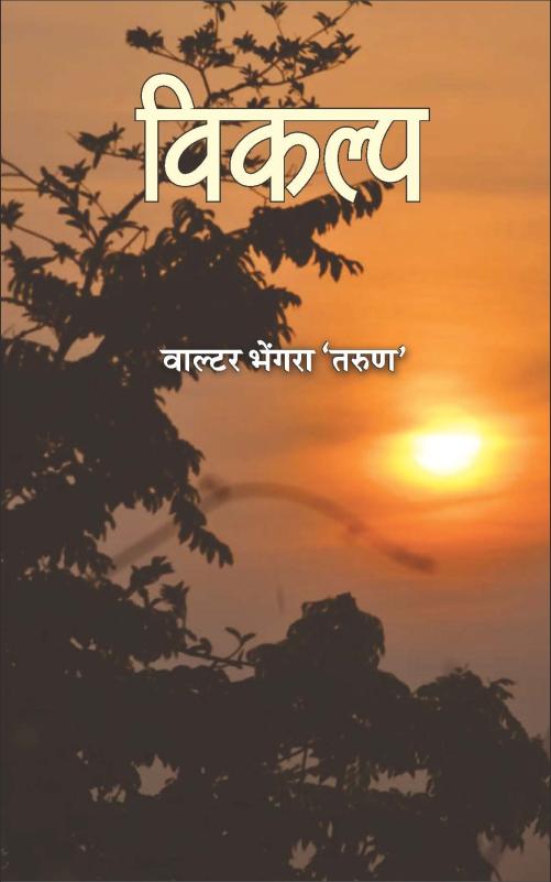 Vikalp (Short Stories of Aadivasi Perspective)  विकल्प (आदिवासी परिप्रेक्ष्य की कहानियों का संग्रह)