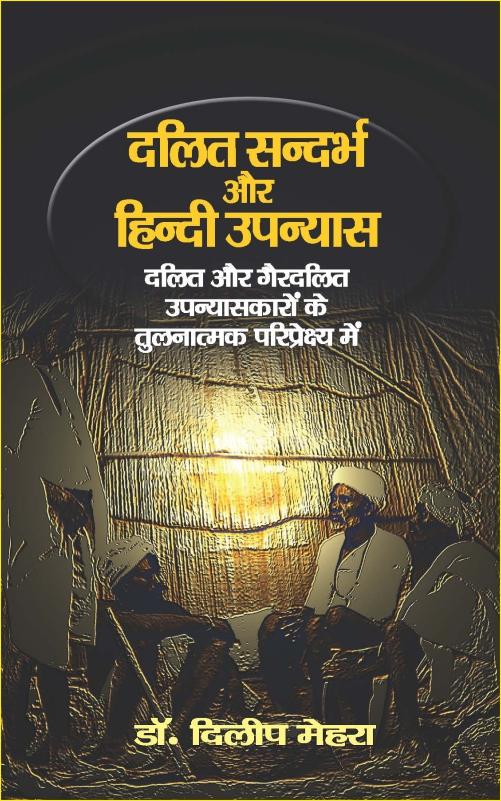 Dalit Sandarbh aur Hindi Upanyas (Dalit aur gair Dalit Upanyaskaron ke Tulnatmak...) <br> दलित संदर्भ और हिंदी उपन्यास (दलित और गैरदलित उपन्यासकारों के...)