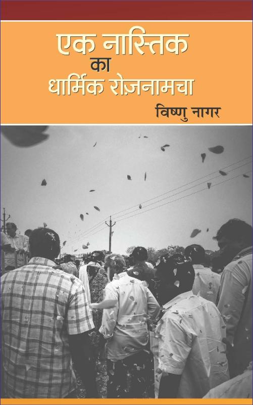 Ek Nastik ka Dharmik Rojnamcha <br> एक नास्तिक का धार्मिक रोजनामचा