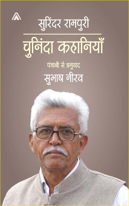 Surinder Rampuri : Chuninda Kahanian <br> सुरिंदर रामपुरी : चुनिन्दा कहानियाँ (मूल पंजाबी से डॉ. सुभाष नीरव द्वारा अनूदित)