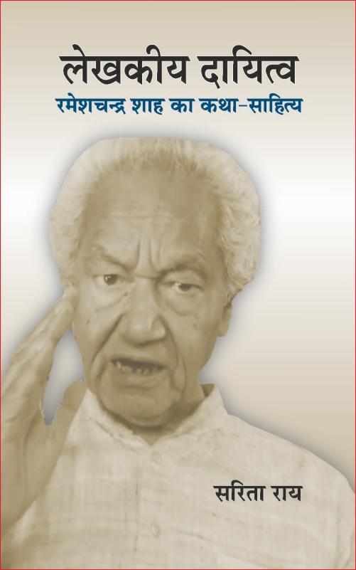 Lekhakiya Dayitva : Ramesh Chandra Shah ka Katha Sahiyta  लेखकीय दायित्व : रमेशचंद्र शाह का कथा-साहित्य