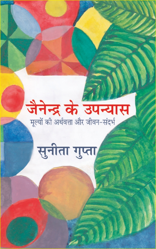 Jainendra ke Upanyas : Mulyon ki Arthvatta aur Jeewan Sandarbh <br> जैनेन्द्र के उपन्यास : मूल्यों की अर्थवत्ता और जीवन संदर्भ