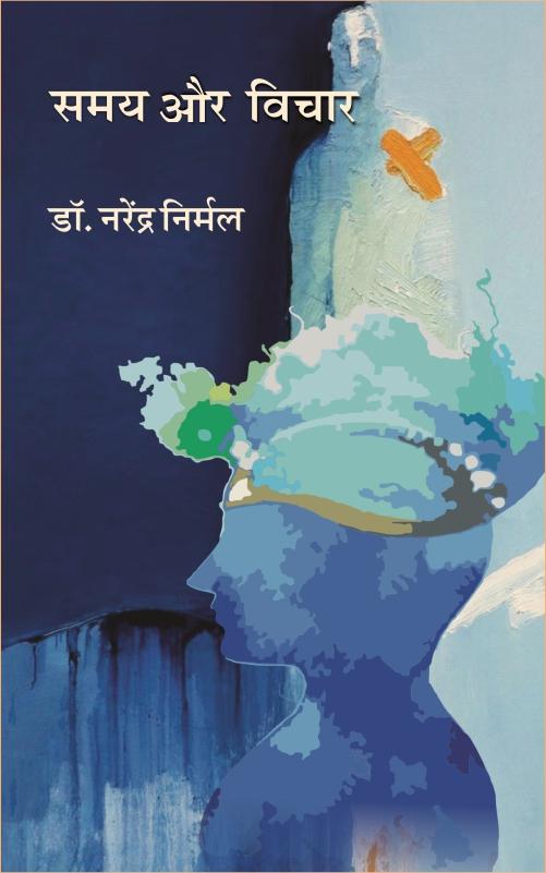 Samay aur Vichar <br> समय और विचार (कविता संग्रह)