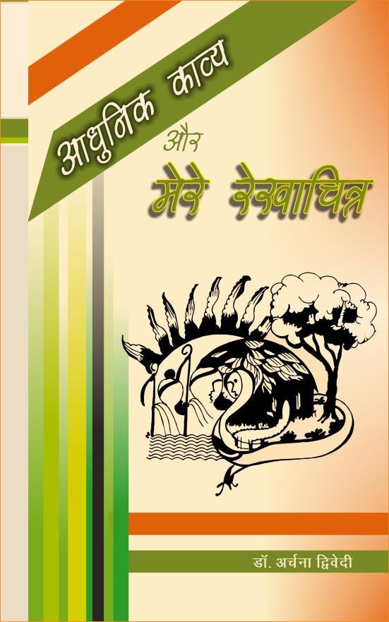 Aadhunik kavya aur Mere Rekhachitra (Poetry)<br>आधुनिक काव्य और मेरे रेखाचित्र (कविता संग्रह)