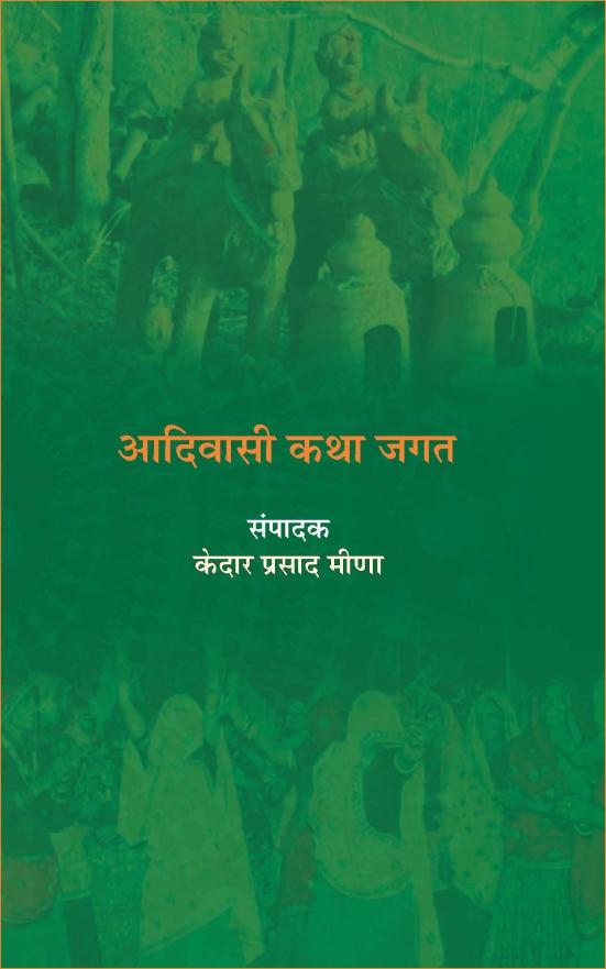 Aadivasi Katha Jagat आदिवासी कथा जगत (आदिवासी समाज पर केन्द्रित कहानी संग्रह)