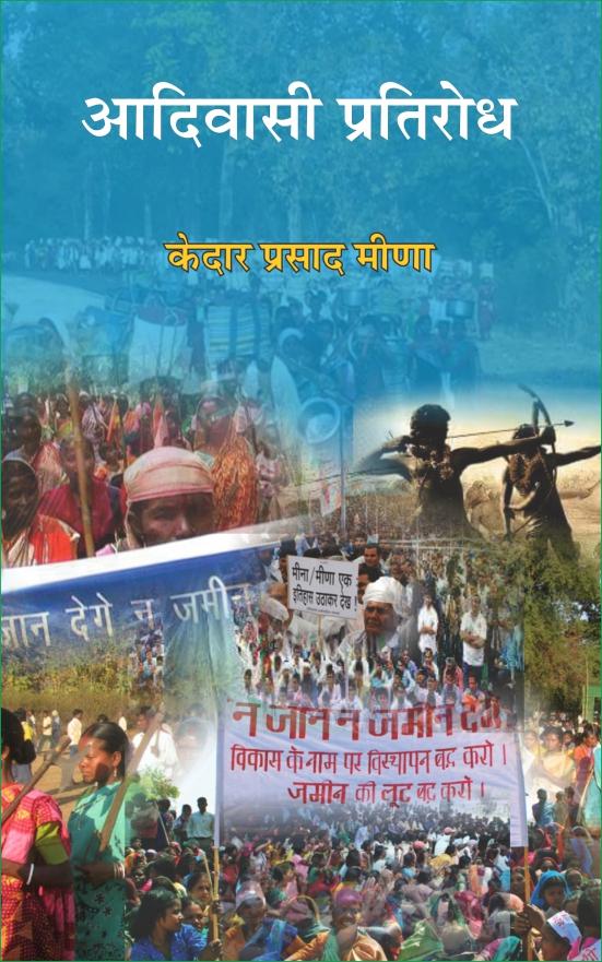 Aadivasi Pratirodh<br> आदिवासी प्रतिरोध