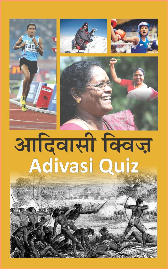 Aadivasi Quiz  आदिवासी क्विज़