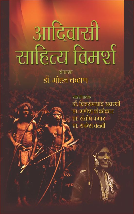 Aadivasi Sahitya Vimarsh  आदिवासी साहित्य विमर्श