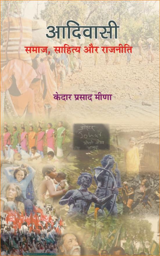 Aadivasi — Samaj, Sahitya aur Rajneeti  आदिवासी — समाज, साहित्य और राजनीति