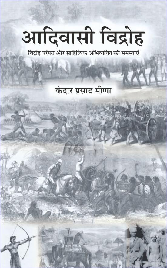 Aadivasi Vidroh : Vidroh Parampara aur Sahityik Abhivyakti ki Samasyaen  आदिवासी विद्रोह : विद्रोह परम्परा और साहित्यिक अभिव्यक्ति की समस्याएँ (विशेष संदर्भ — संथाल 'हूल' और हिन्दी उपन्यास)