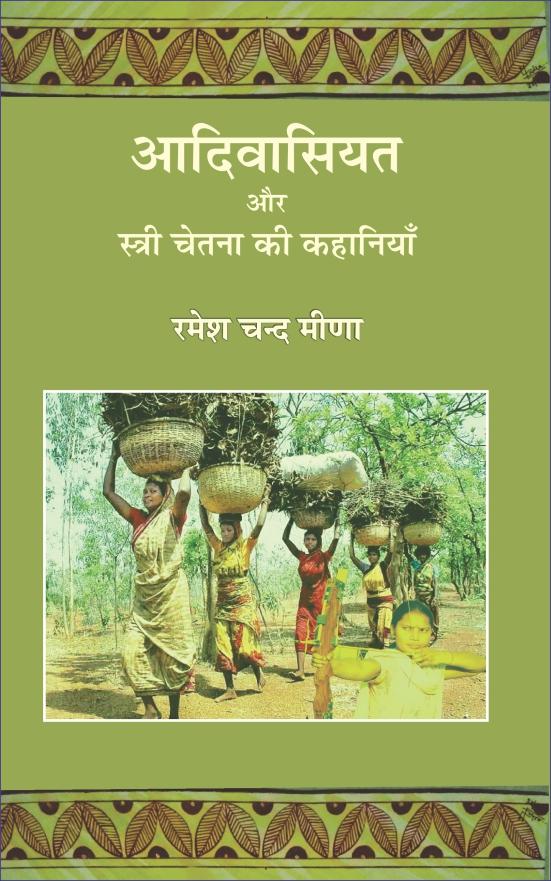 Aadivasiyat aur Stree Chetna ki Kahaniyan आदिवासित और स्त्री चेतना की कहानियाँ