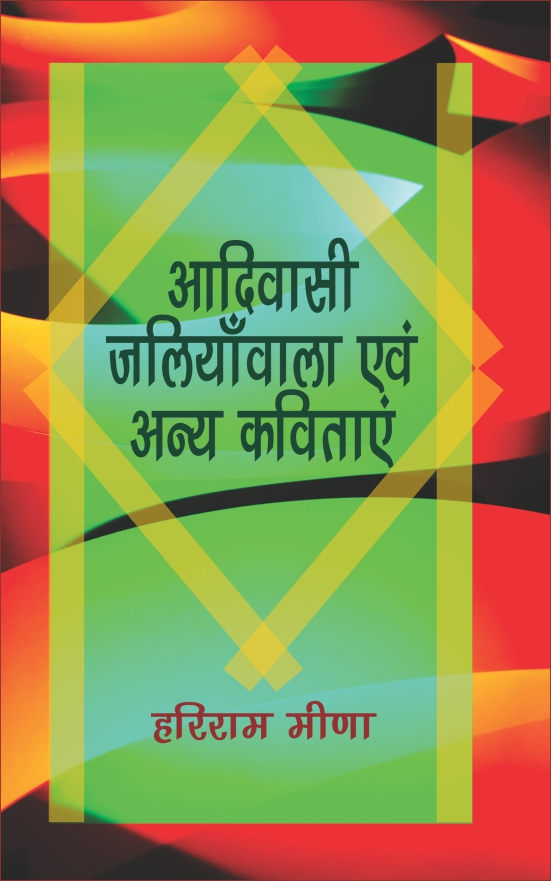 Aadivasi Jaliyanwala Avam anya Kavitayeinआदिवासी जलियाँवाल एवं अन्य कविताँ