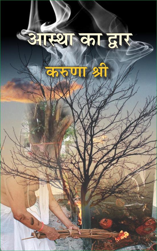 Aastha ka Dwar<br> आस्था का द्वार (उपन्यास)