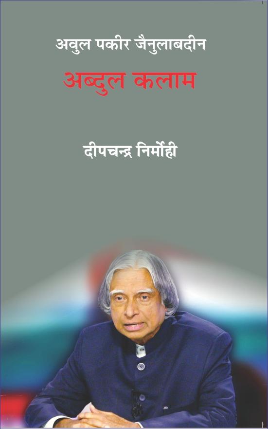 Avul Pakir Jainulabdin Abdul Kalam <br> अवुल पकीर जैनुलाबदीन अब्दुल कलाम (छोटे गाँव का बड़ा आदमी)