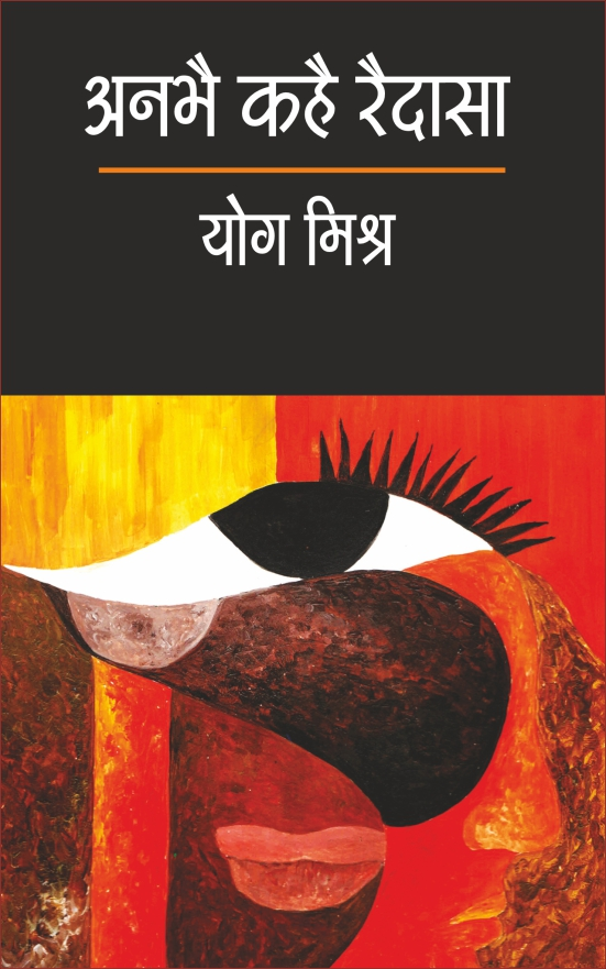 Anbhai Kahe Raidassa (Play)<br>अनभै कहै रैदासा (नाटक)