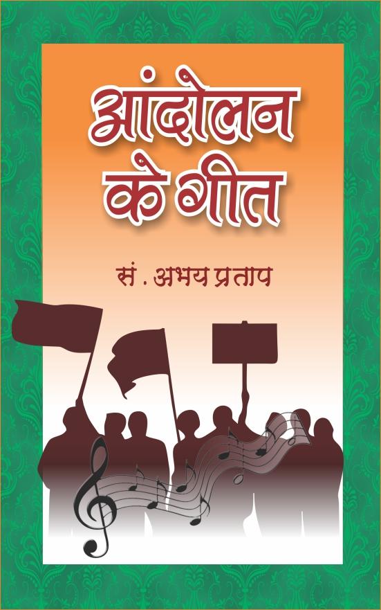 Aandolan ke Geet <br>आन्दोलन के गीत