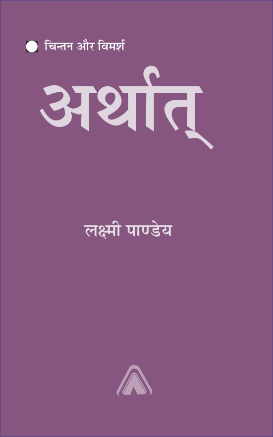 Arthat (Literary Contemplation/Discussion) <br>अर्थात (चिंतन और विमर्श)