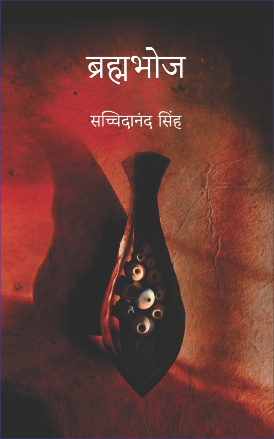 Brahmbhoj (Collection of Stories)<br>ब्रह्मभोज (कहानी संग्रह)