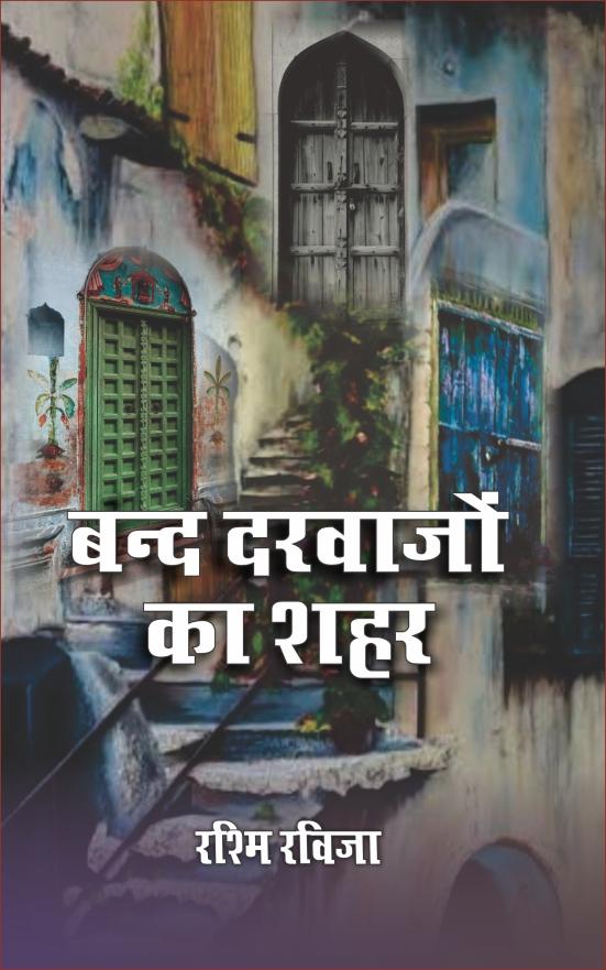 Band Darwajo ka Shahar (Short Stories)<br>बंद दरवाजों का शहर (कहानी संग्रह)