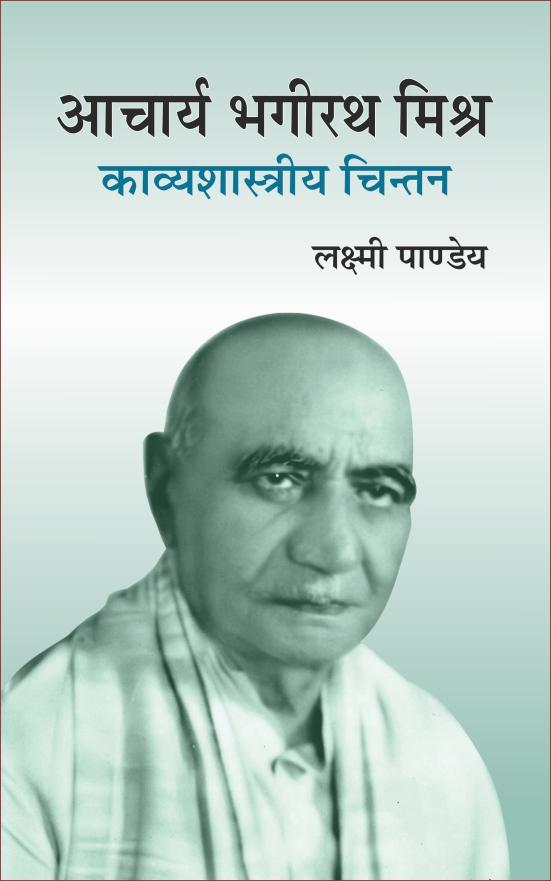 Acharya Bhagirath Mishra – Kavyashastraiya Chintan <br> आचार्य भगीरथ मिस्र – काव्यशास्त्रीय चिंतन