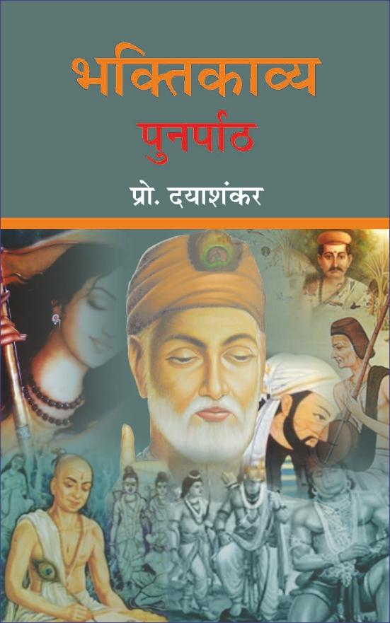 Bhaktikavya Punarpath<br>भारतीयकाव्य पुनर्पाठ