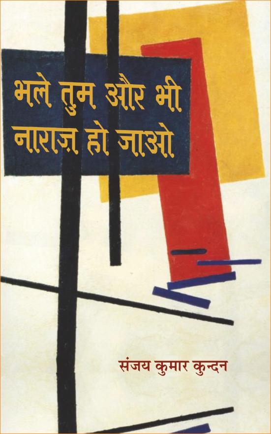 Bhale tum aur bhee Naraz ho Jao (Peotry/Ghazal)<br>भले तुम और भी नाराज हो जाओ (कविता/गजल संग्रह)