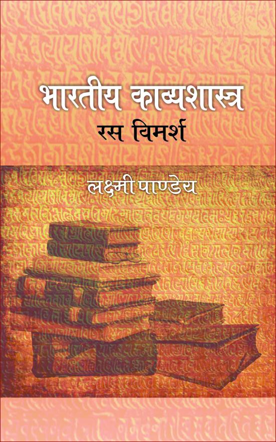 Bhartiya Kavyashashtra – Ras Vimarsh<br>भारतीय काव्यशास्त्र – रस विमर्श