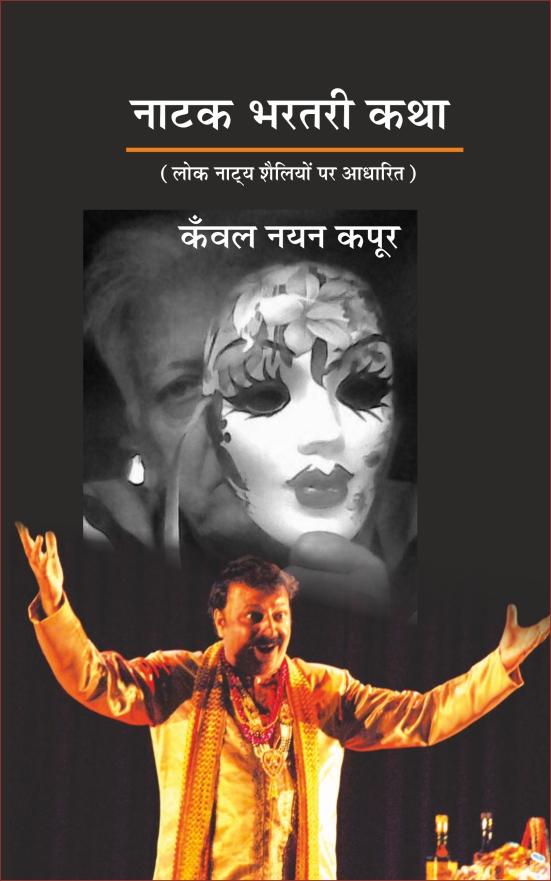 Natak Bhartary Kath (Lok Naty Shaliyon par Aadharit)<br>नाटक भरतरी कथा (लोक नाट्य शैलियों पर आधारित)