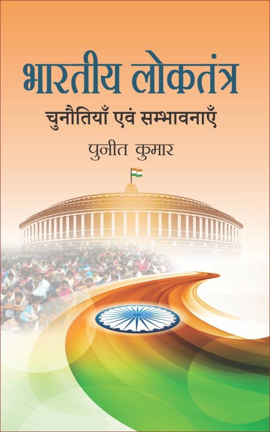 Bhartiya Loktantra — Chunoutiyan avam Sambhavnayein <br> भारतीय लोकतंत्र — चुनोंतियाँ एवं सम्भावनाएँ