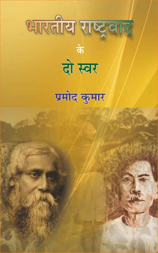 Bhartiya Rashtravad ke Do Swar  भारतीय राष्ट्रवाद के दो स्वर