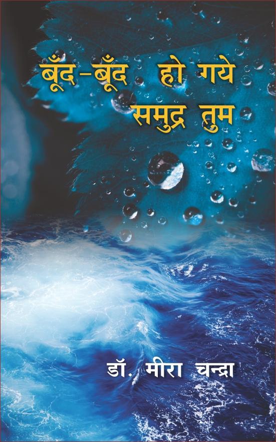 Boond-Boond Ho Gaye Samudra Tum (Peotry)<br>बूंद-बूंद हो गए समुद्र तुम (कविता संग्रह)