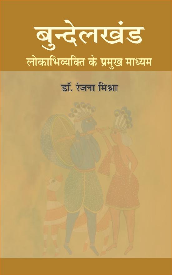 Bundelkhand : Lokabhivyakti ke Pramukh Madhyam<br> बुंदेलखण्ड — लोकाभिव्यक्ति के प्रमुक माध्यम