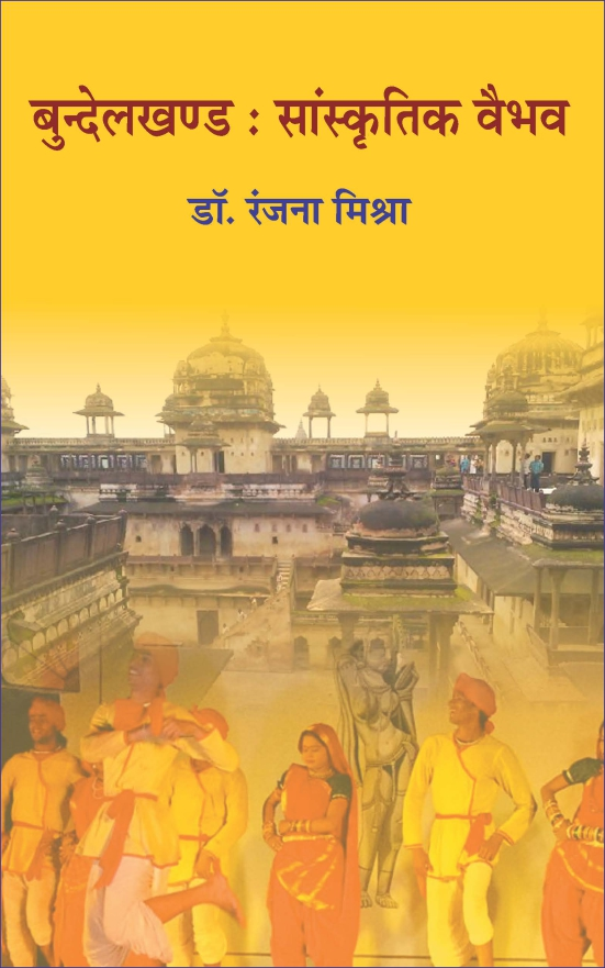 Bundelkhand : Sanskritik Vaibhav <br> बुंदेलखण्ड : सांस्कृतिक वैभव