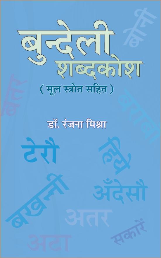 Bundeli Shabd Kosh<br> बुंदेली शब्दकोश (मूल स्रोत सहित)