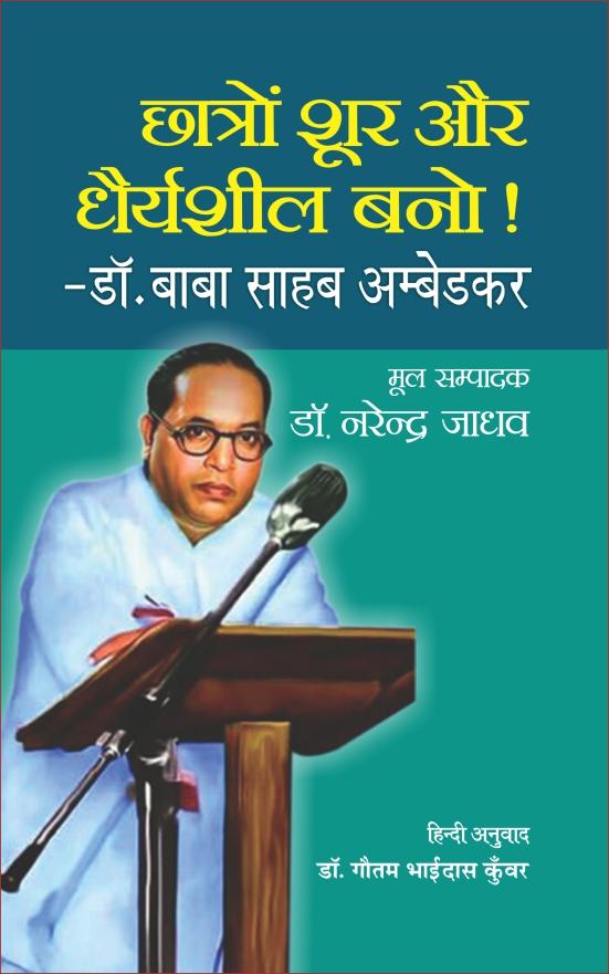 Chhatron Soor aur Dharyasheel Bano!–Dr Babashaheb Ambedkar (Speech of Dr Ambedkar in Marathi)<br>छात्रों शूर और धैर्यशील बनो! – डॉ. बाबा साहब अम्बेडकर (डॉ. अम्बेडकर का मराठी में भाषण)
