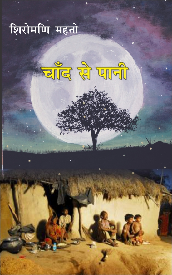 Chand se Paani (Collection of Peotry)<br>चाँद से पानी (कविता संग्रह)