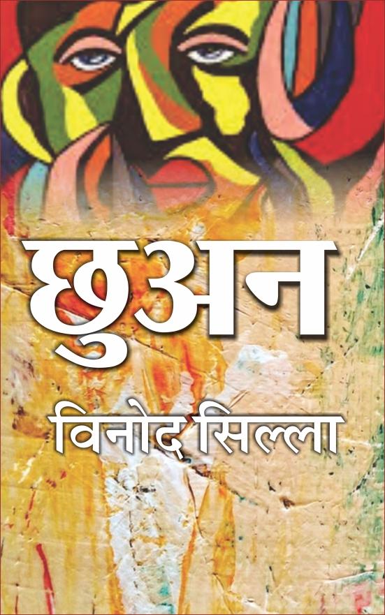 Chhuvan (Poetry)<br>छुअन (कविता संग्रह)